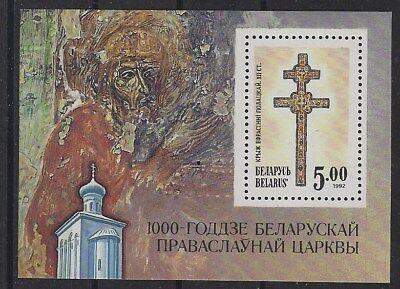 Sinnvoll V633 Weissrussland Minr Block 1 A ** Erfrischung Briefmarken