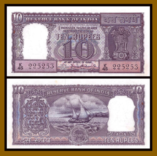 India 10 Rupees ND 1962-1967 P-57 Sig# 75 Sailboat AU//Unc with Pinholes