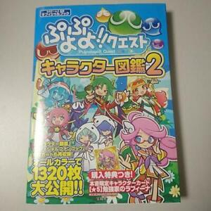 Puyopuyo-Quest-Character-Encyclopedia-Vol-2-Game-Art-Guide-Book