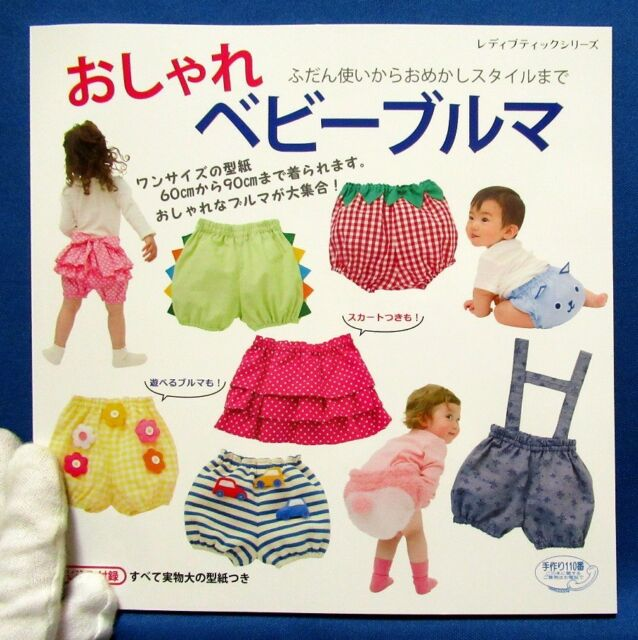 Very Cute Baby Bloomers /japanese Sewing Baby\'s Wear Pattern Book ...