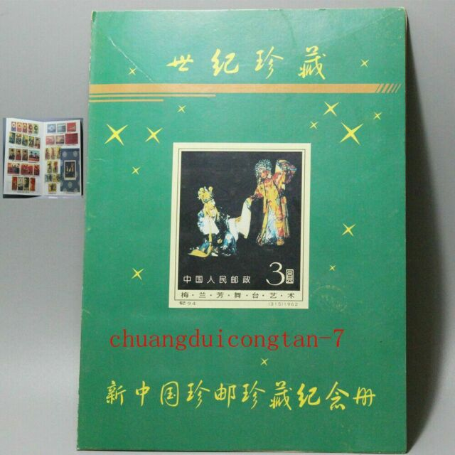 New China Jane Post Century Collection Vintage Mei Lanfang Stage Art Stamp Album