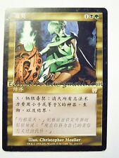 AZIONE MALVAGIA - PERNICIOUS DEED - CHINA MTG MAGIC