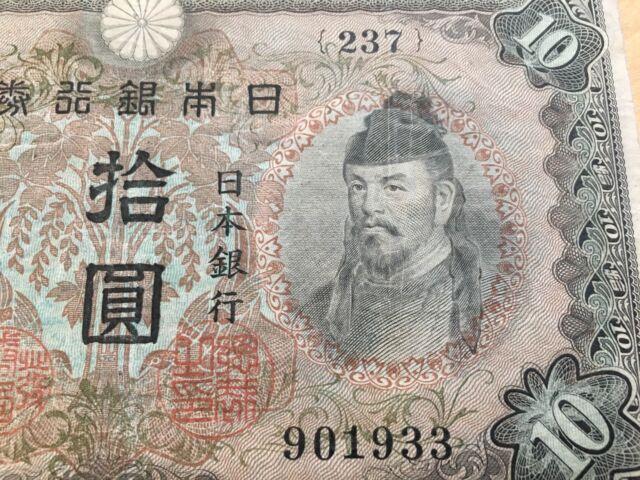 1943-44 1943 Japan 10 Yen Paper Money