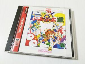 Sega Saturn Puyo Puyo 2 Satakore Japan 0329A12
