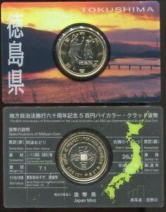 TOKUSHIMA Prefecture Japan BIMETALLIC 500yen coin UNC 2015
