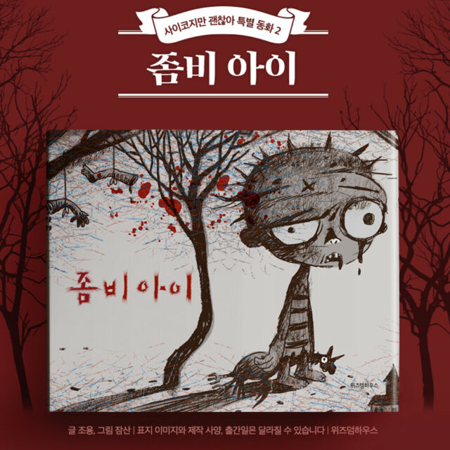 5. Finding The Real Face KDrama Its Okay to Not Be Okay Moon Youngs Fairytale Book Series