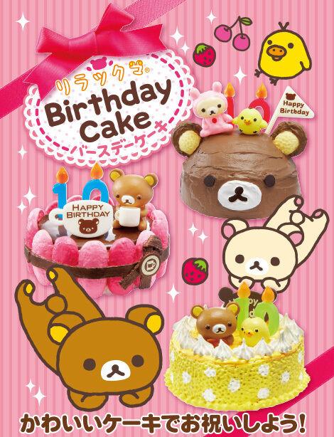 Re-Uomot Miniature Sanrio San X Rilakkuma Mini Birthday Cake Full Set of 8 pcs