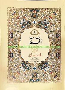 Details about Juz 1  Para 1  Sipara 1  Alif Lam Meem Part 1 of Quran  Large  Lettering 9 Lines