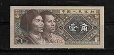 CHINA CHINESE #881 1980 UNC  JIAO OLD BANKNOTE BILL NOTE PAPER MONEY CURRENCY