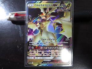 Pokemon-Karte-SM6-069-094-Ultra-necrozma-GX-RR-verboten-Licht-Japanisch
