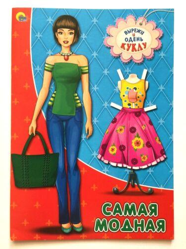 FASHIONISTA 2 Paper dolls Hobby Fun Kids Activity Fine Motor Skills Children