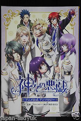 Kamigami no Asobi 1~3 Complete Set JAPAN manga