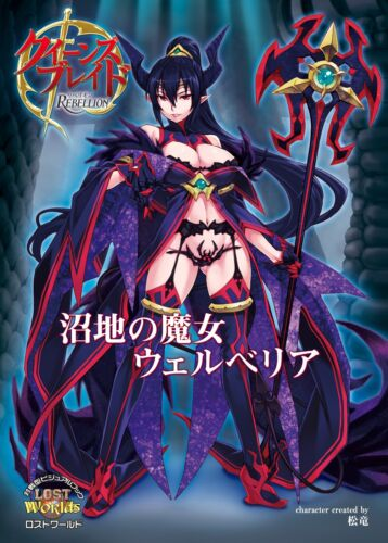 Queens blade premium visual book download