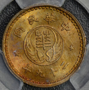 China-1940-10-Fen-PCGS-MS65-reformed-govt-of-China-stunning-toning-rare-in-this