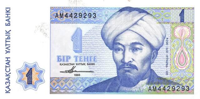 Kazakhstan  1 Tenge 1993  P 7a  Series AM  Uncirculated Banknote