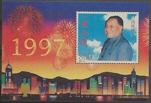 China-1997-10M-stamp-sheetlet-overprint-PJZ-8-5pcs