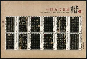 China-PRC-2007-30-Hist-Kalligraphie-3906-3911-II-Kleinbogen-Postfrisch-MNH