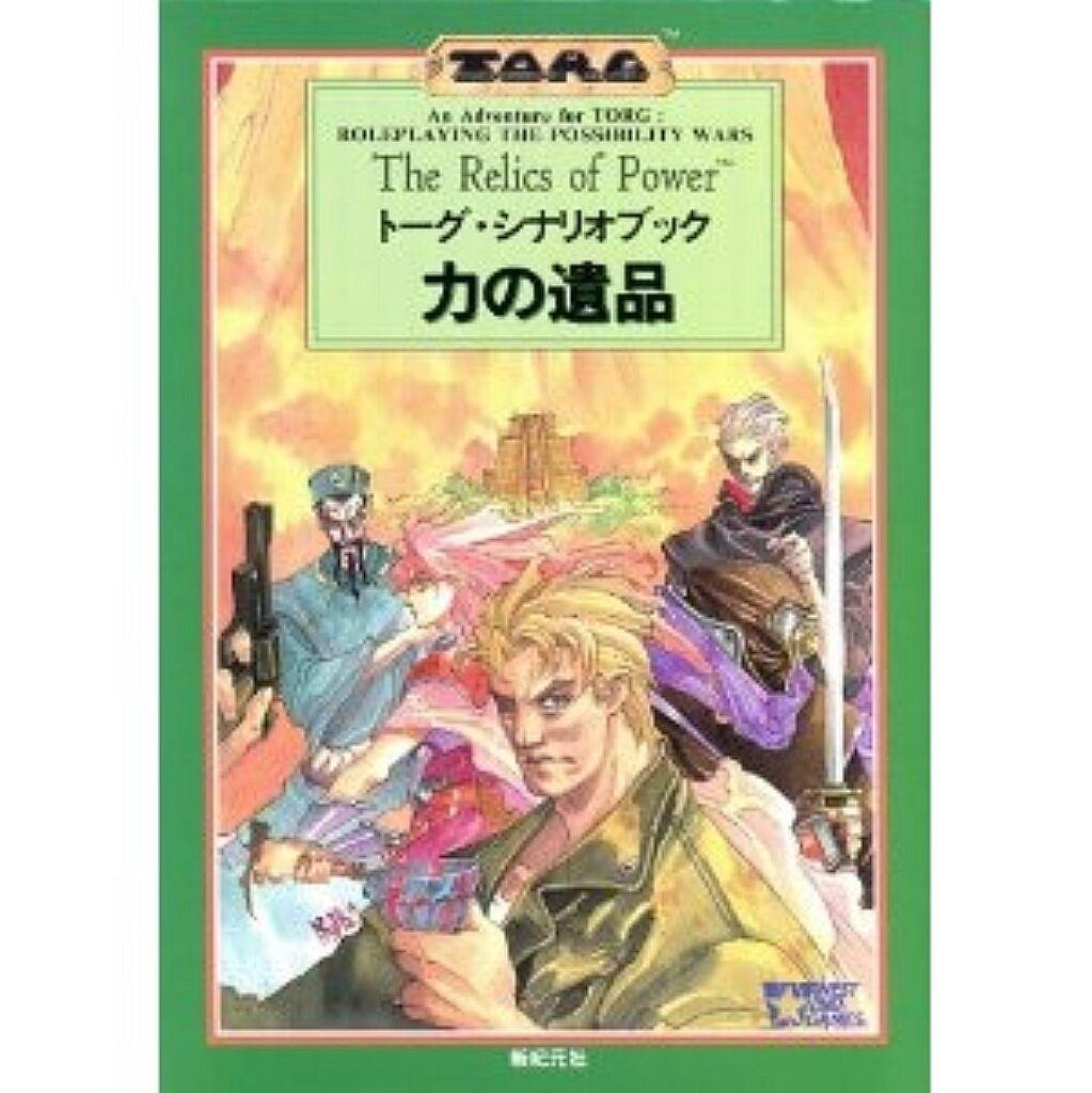 The Relics of Power - Torg Scenario Bokbok   RPG