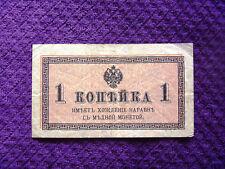 Russian emergency banknote 1 kopek 1915 kop