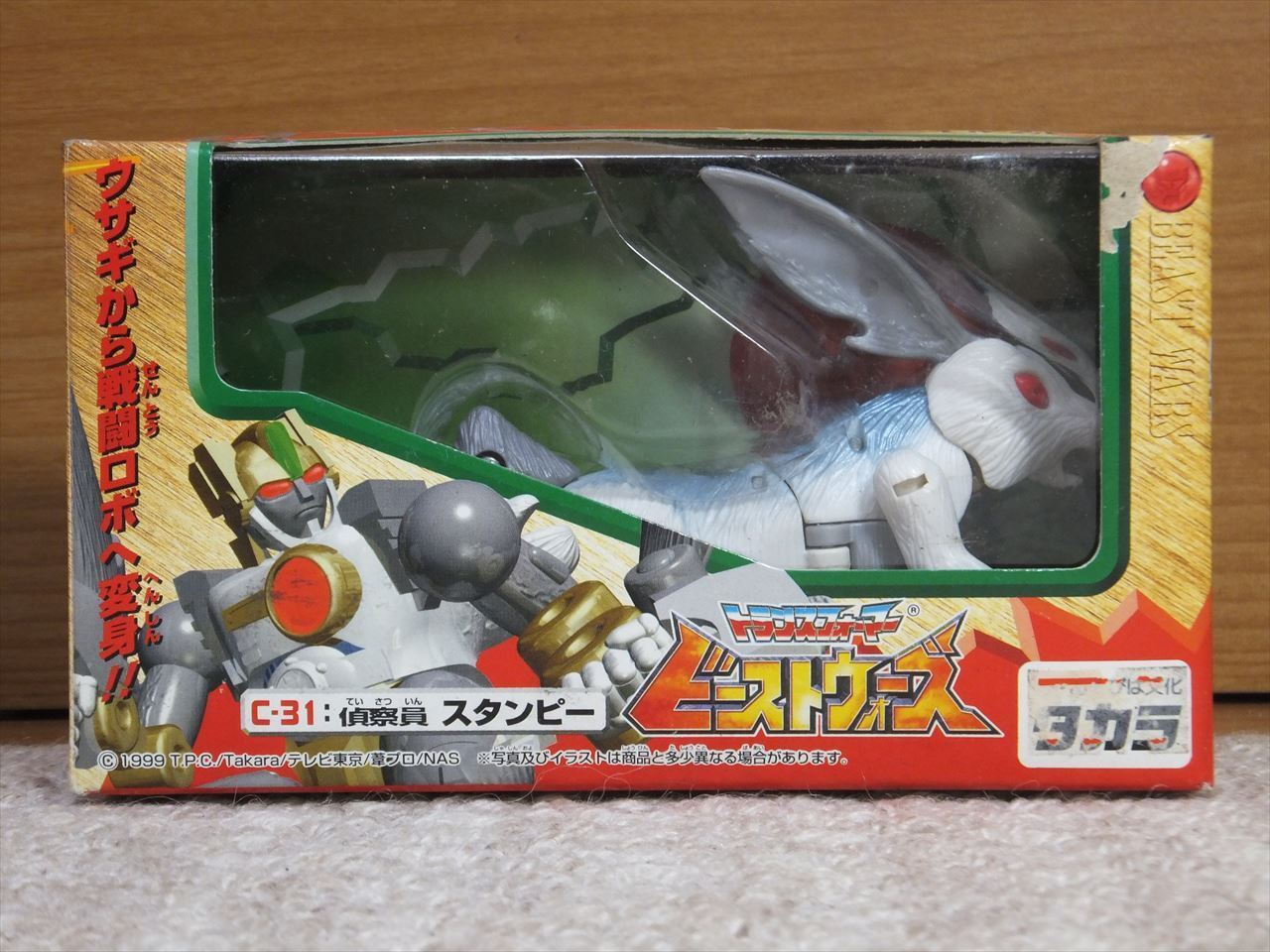 Transformers Beast Wars TAKARA C-31 C-31 C-31 CYBERTRON STAMPY rare 2b4e04
