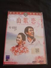 """1964 Julie Yeh Feng """" The Shepherd Girl """" DVD Shaw Brothers Movie"""