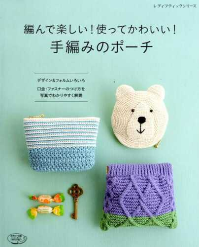 Fun and Cute Crochet Pouches Japanese Craft Pattern Book SP2