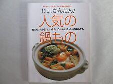 GAKKEN HIT MOOK Asian Cookbook 2002 Softcover