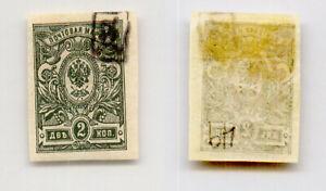 Armenia-1919-SC-31-mint-imperf-handstamped-a-black-rtb4545