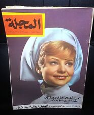 صحيفة مصورة, مجلة المجلة German Berlin Arabic Magazine Style Newspaper 1967/2