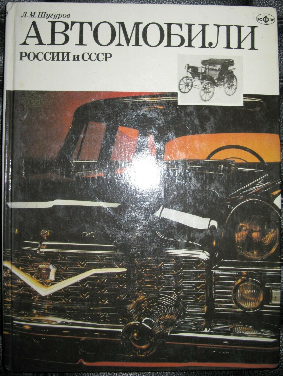 The Book-voitures of Russia and  the USSR II 1993 the second part  prix ultra bas
