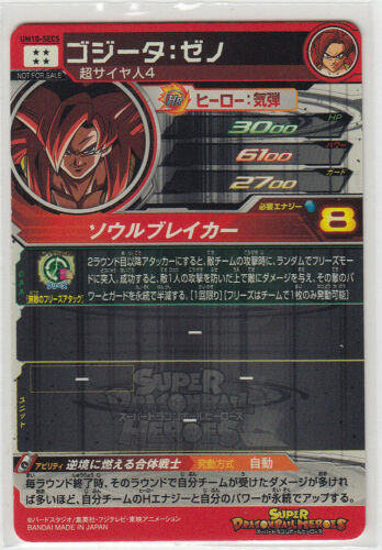 Super Dragon Ball Heroes UM10-SEC5 Gogeta Xeno SEC Secret Winning Product Rare