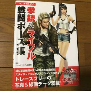 How-To-Draw-Manga-Anime-Combat-Action-Pose-Book-w-CD-ROM-Art-Guide