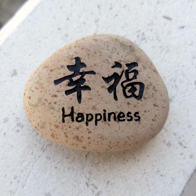 Happiness Engraved Kanji Inspirational Japanese Chinese Character