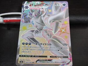 Pokemon Card Japanese HOLO MINT Shiny Grimmsnarl VMAX SSR 322//190 s4a