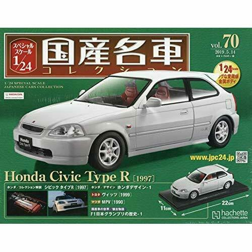 1 24 Special Scale Japanese Cars Collection Vol.70 Honda Civic Type-R 1997
