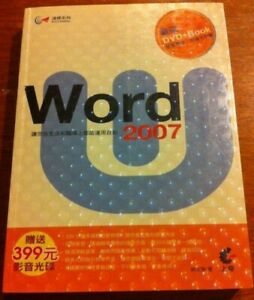 Word-2007-Chinese-DVD-Book