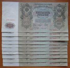 RUSSIA 1912 RARE 500 RUBLES 10 CONSECUTIVE UNC CONDITION BANKNOTES VERY RARE