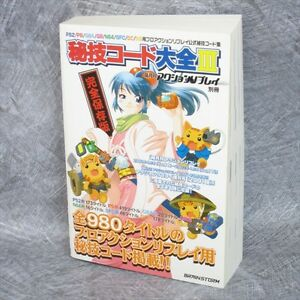 Action Replay Higi Code Daizen Iii 3 Jeu Guide Triche Livre Japon Sfc Ps2 Ss Dc C8cebscz-07184058-726433299