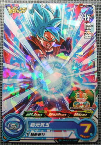 Super Dragon Ball Heroes Promo UVPJ-10 Not For Sale