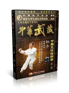 Chinese Traditional Taiji Mantis Boxing Series No.5 Secret Hands Sun Zhibin DVD