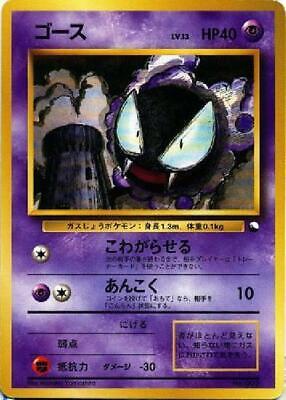 Japanese new Pokemon Japanese Sabrina/'/'s Gastly 092 Gym Theme Deck No