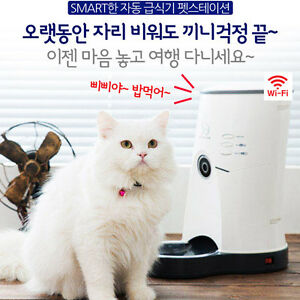 PET-STATION-Automatic-Feed-with-Built-in-Camera-for-dog-cat-Exp-Free-Ship