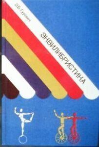 Soviet circus Russian Photo book Equilibristics wiredancing