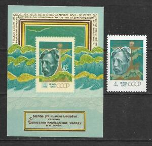 Russia small lot of MNH stamps Soviet Union Lithuanian Theme Ciurlionis
