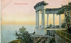 Украина Россия Крым Ялта Крым Ялта-Ореанда беседка до первой мировой войны почтовая открытка