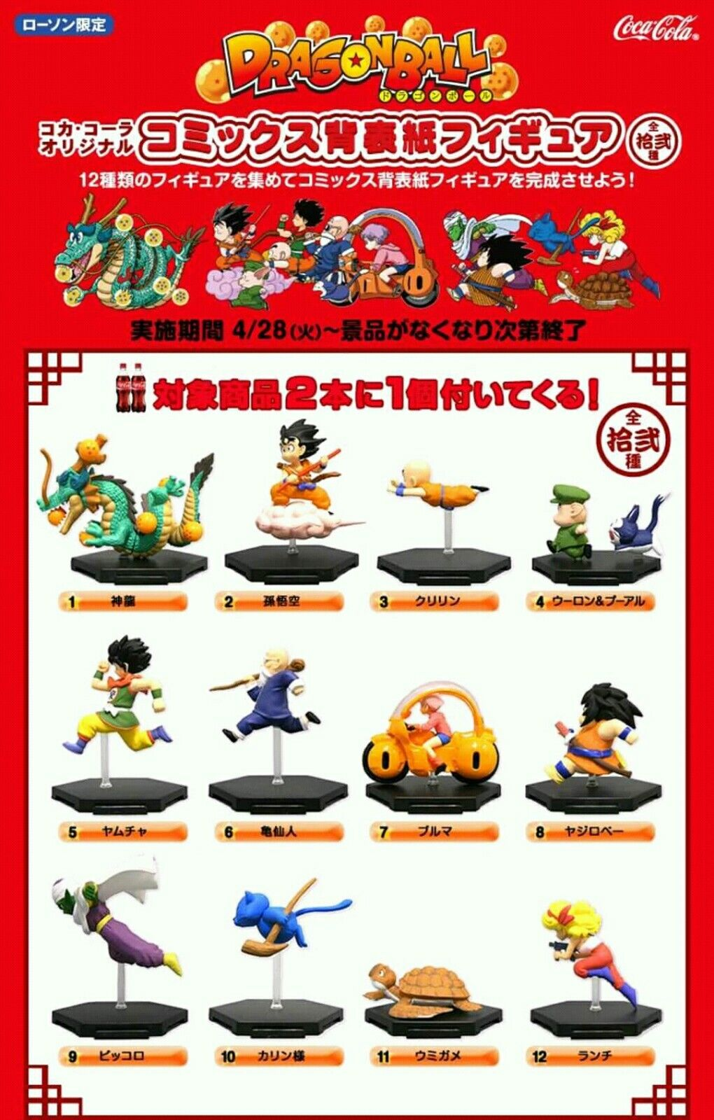 DRAGON BALL X COKE SPINE FIGURE VOL.1 FULL SET LAWSON LIMITED EDITION