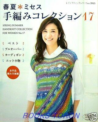 New! Spring Summer Women Handknit Collection #17 /Japanese Crochet-Knitting Book