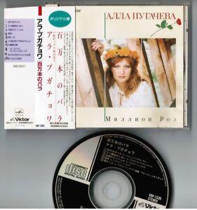 ALLA-PUGACHEVA-Million-Rose-JAPAN-CD-VDP-1335-w-OBI