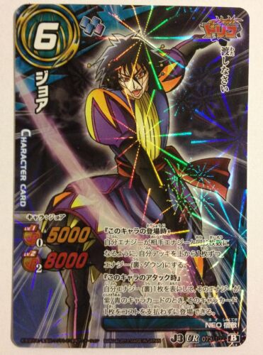 Miracle Battle Carddass J-Heroes J3 Toriko 073/102 UR AS03