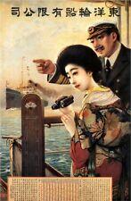 JAPANESE 1919 Steamship Advertisment Art Print Reproduction Geisha